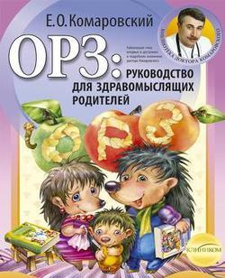 ОРЗ. Руководство для здравомыслящих родителей