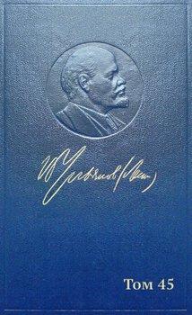Полное собрание сочинений. Том 45. Март 1922 – март 1923
