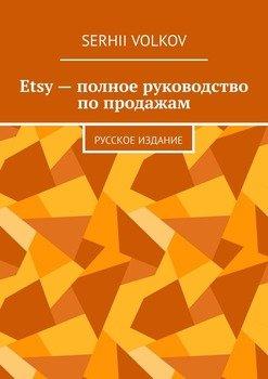 Etsy– полное руководство попродажам. Русское издание