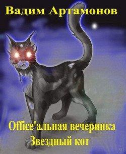 Office'альная вечеринка. Звездный кот