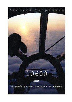 10600 или третий закон Ньютона в жизни