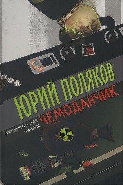 Чемоданчик: апокалиптическая комедия