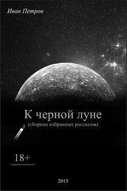 К черной луне