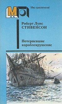 Потерпевшие кораблекрушение