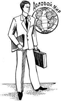 Как сделать карьеру, или Психология общения на работе