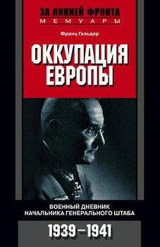 Книга Оккупация Европы. Военный дневник начальника Генерального штаба. 1939-1941