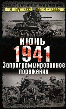 Июнь. 1941. Запрограммированное поражение.
