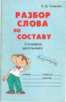 Разбор слова по составу. Словарик школьника.