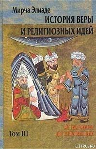 История веры и религиозных идей