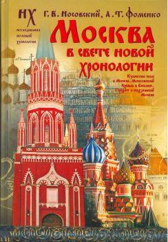 Москва в свете Новой Хронологии