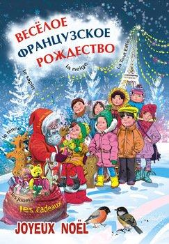 Веселое французское рождество. Пособие для изучающих французский язык