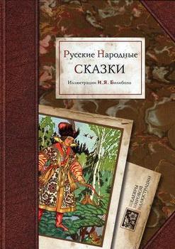 Русские народные сказки. Художник И. Билибин