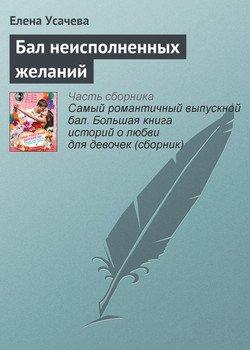 Елены усачевой влечение скачать книгу бесплатно