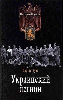 Украинский легион