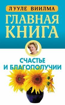 Марси Шимофф Книга No 1 Про Счастье