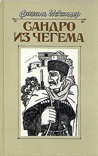 Сандро из Чегема. Книга 1