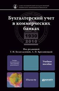 Бухгалтерский Учет Учебник Скачать Бесплатно Fb2