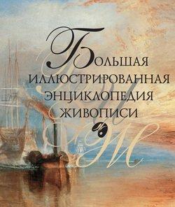 Большая иллюстрированная энциклопедия живописи