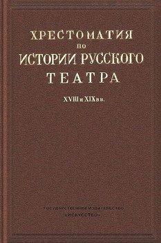 Хрестоматия по истории русского театра XVIII и XIX веков