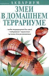 Змеи в домашнем террариуме