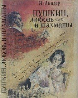 Пушкин, любовь и шахматы