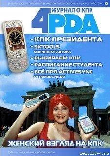 Журнал 4PDA Январь 2006