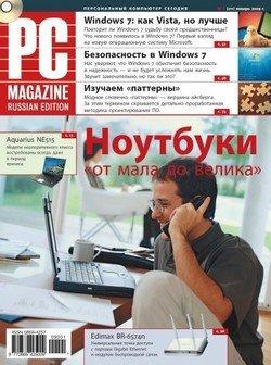 Книга Журнал «Мир ПК» №01/2010