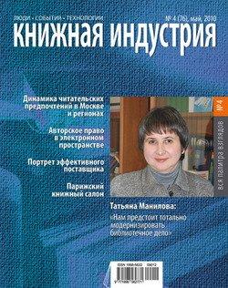 Книжная индустрия №04 2010