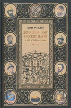 Домашний быт русских царей в XVI и XVII столетиях. Том I. Часть II