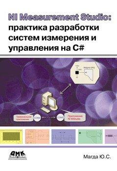 NI Measurement Studio: практика разработки систем измерения и управления на C#