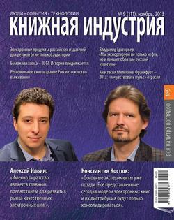 Книжная индустрия №09 2013