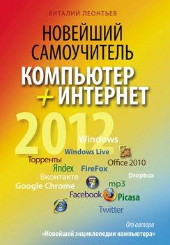Новейший самоучитель. Компьютер + Интернет 2012