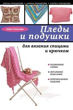 Вязание Узоры СПИЦАМИ - Strojov