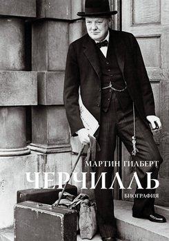 Черчилль. Биография