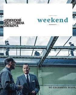 КоммерсантЪ Weekend 41-2015
