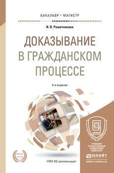 Читать онлайн Доказывание в гражданском процессе 5-е изд., пер. и доп. Учебно-практическое пособие для бакалавриата и магистратуры