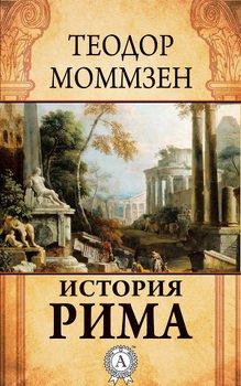 История Рима. Книга первая