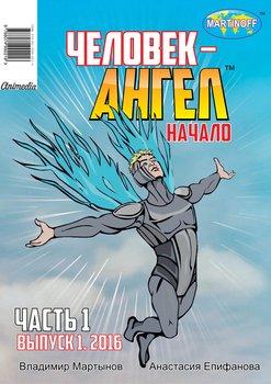Человек-ангел. Выпуск 1