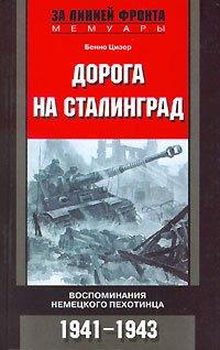 Дорога на Сталинград. Воспоминания немецкого пехотинца. 1941-1943.