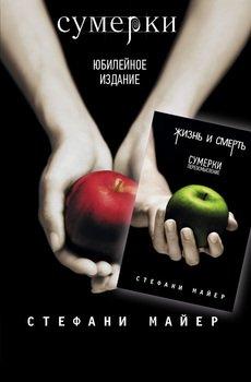 Сумерки / Жизнь и смерть: Сумерки. Переосмысление