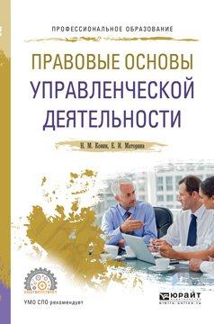 Правовые основы управленческой деятельности. Учебное пособие для СПО