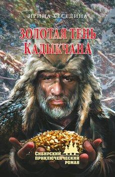 Золотая тень Кадыкчана