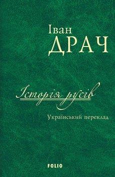 Історія русів. Український переклад