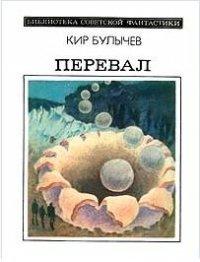 К. булычев белое платья золушки. читать
