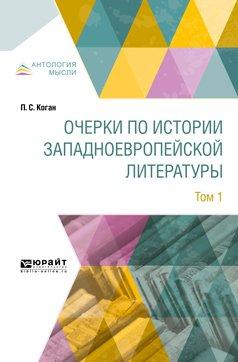 Очерки по истории западноевропейской литературы в 2 т. Том 1