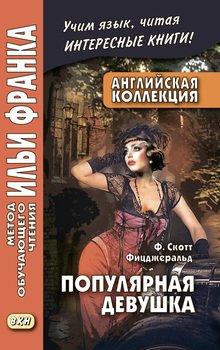 Английская коллекция. Ф. Скотт Фицджеральд. Популярная девушка / F. Scott Fitzgerald. The Popular Girl