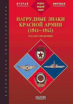 Нагрудные знаки Красной армии