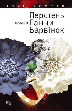 Перстень Ганни Барвінок