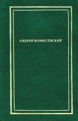 Стихотворения и поэмы. Т. 1