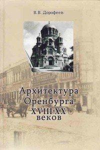 Архитектура г. Оренбурга XVIII—XX веков